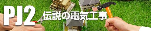 OMD International|PJ2:夢が広がる電気工事事業