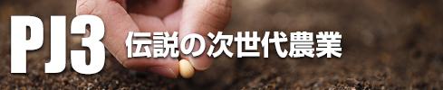 OMD International|PJ3:次世代循環型農業
