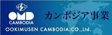 OOKIMUSEN CAMBODIA.CO.,Ltd(OOKIMUSEN CAMBODIA.CO.,Ltd)