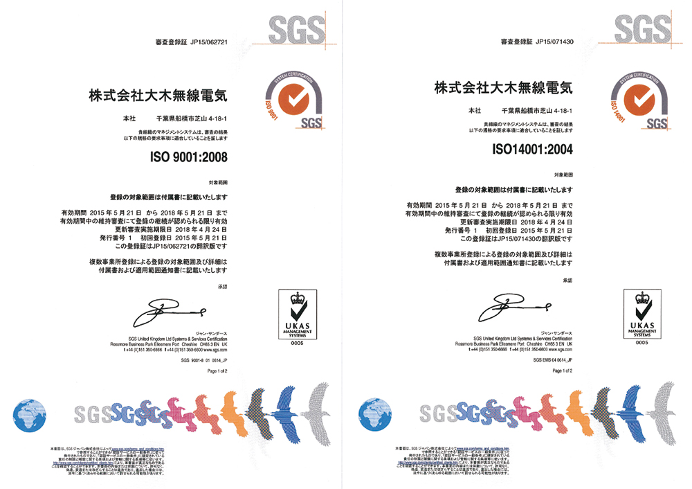 ISO 9001/14001認証取得|OMD International Group