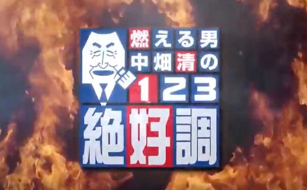 燃える男 中畑清の1・2・3絶好調♯39 チバテレビ|OMD International Group