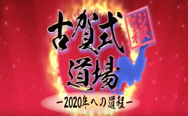 古賀式ビジネス道場 -2020年への道程- #4 チバテレビ|OMD International Group