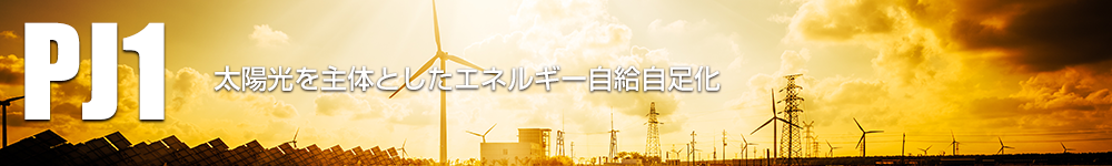 PJ1:エネルギー創出事業|OMD International Group