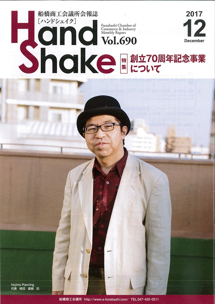 船橋商工会議所会報 Hand Shake Vol.690|OMD International Group