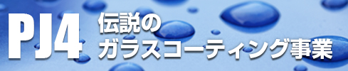 OMD International Group|PJ4:ガラスコーティング事業