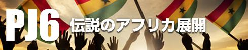 OMD International Group|PJ6:ガーナ展開