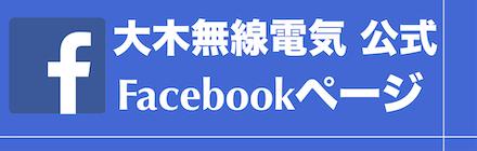 大木無線電気公式 Facebookページ