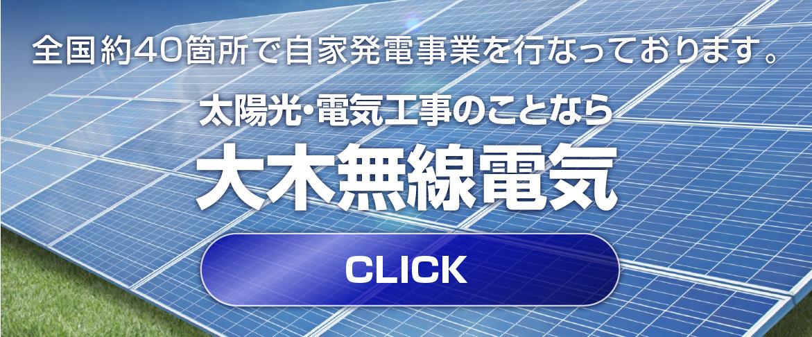 株式会社 大木無線電気
