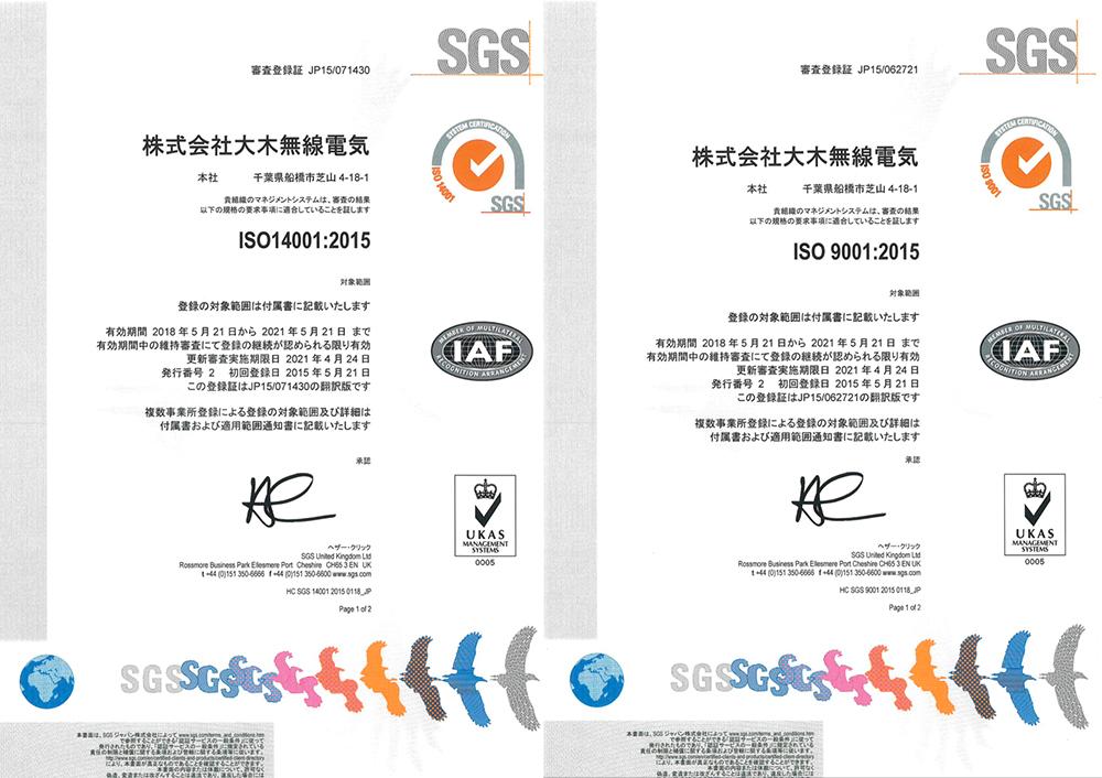 ISO 9001/14001認証取得|OMD International Group