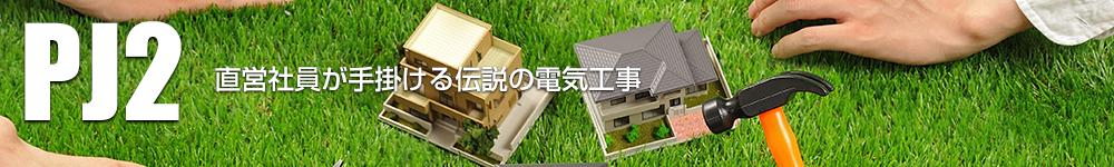 PJ2:電気工事事業|OMD International Group