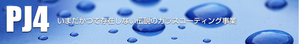 PJ4:ガラスコーティング事業|OMD International Group