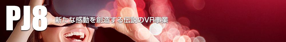 PJ8:VRコンテンツ事業|OMD International Group