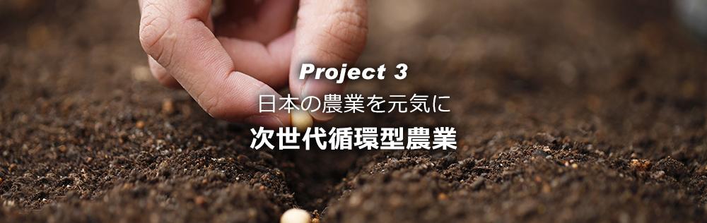 PJ3:次世代循環型農業|OMD International Group