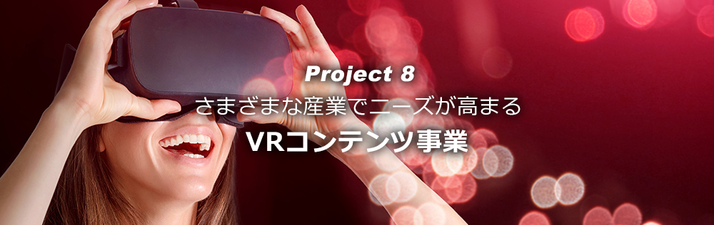 PJ8:VRコンテンツ事業|OMD International Group