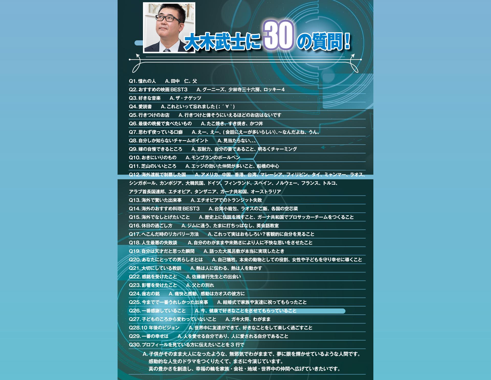 大木武士に30の質問|OMD International Group