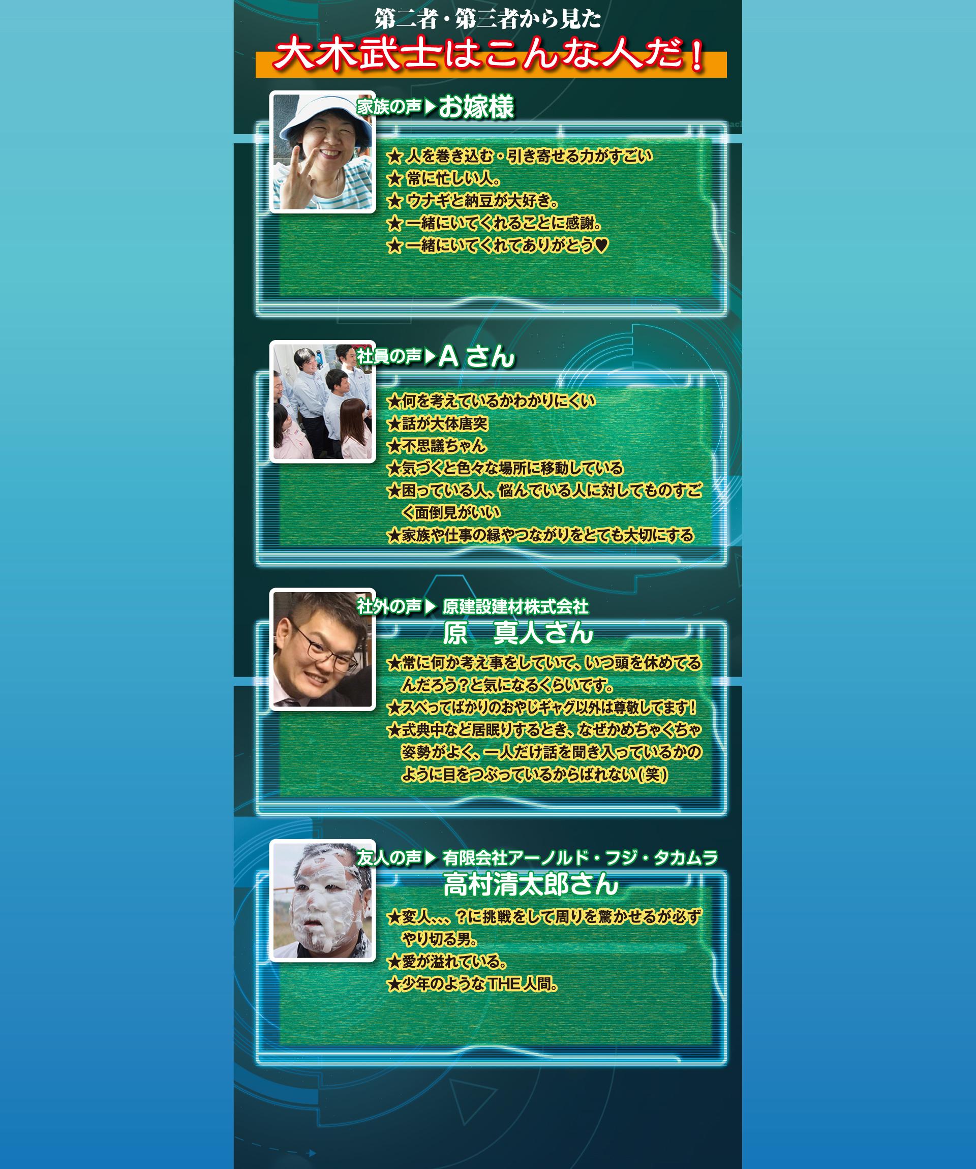 第二者・第三者から見た 大木武士はこんな人だ!|OMD International Group