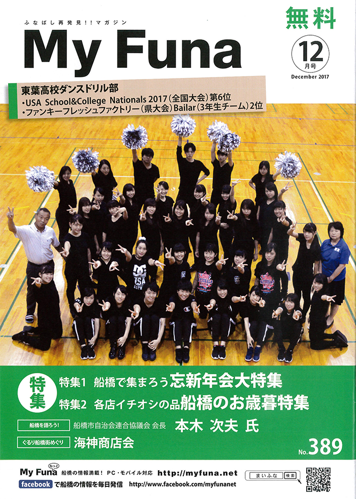 MY FUNA 2017年12月号|OMD International Group