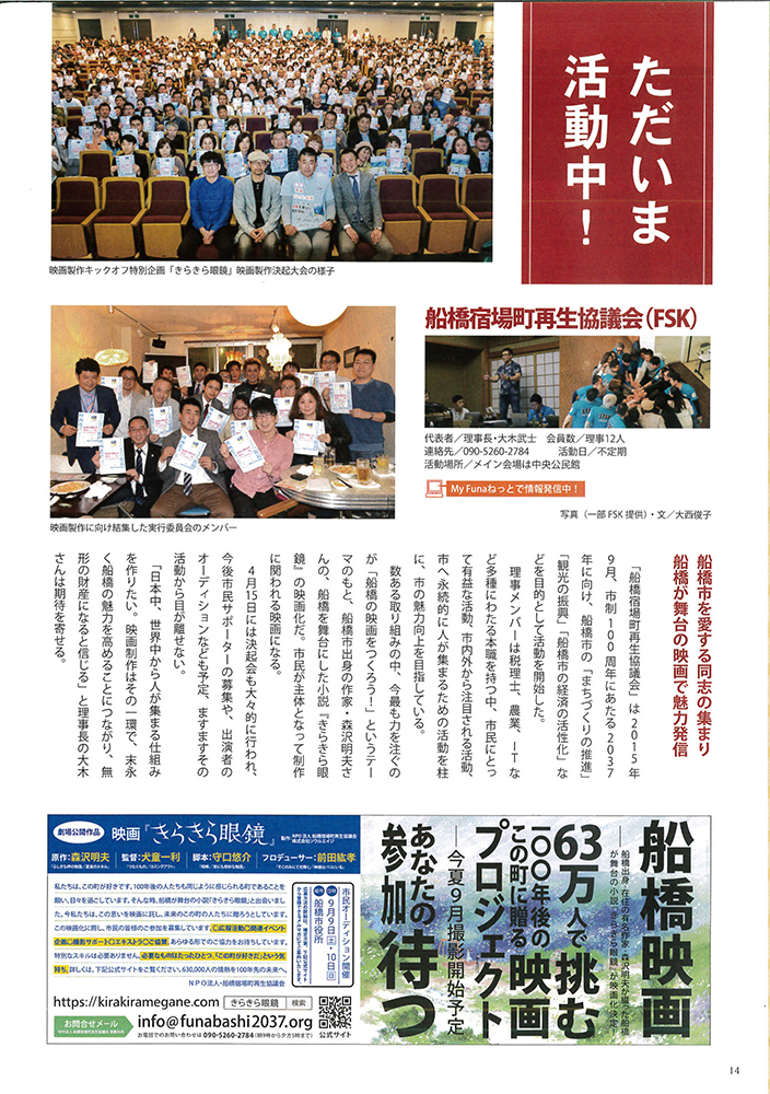 MY FUNA 2017年8月号|OMD International Group